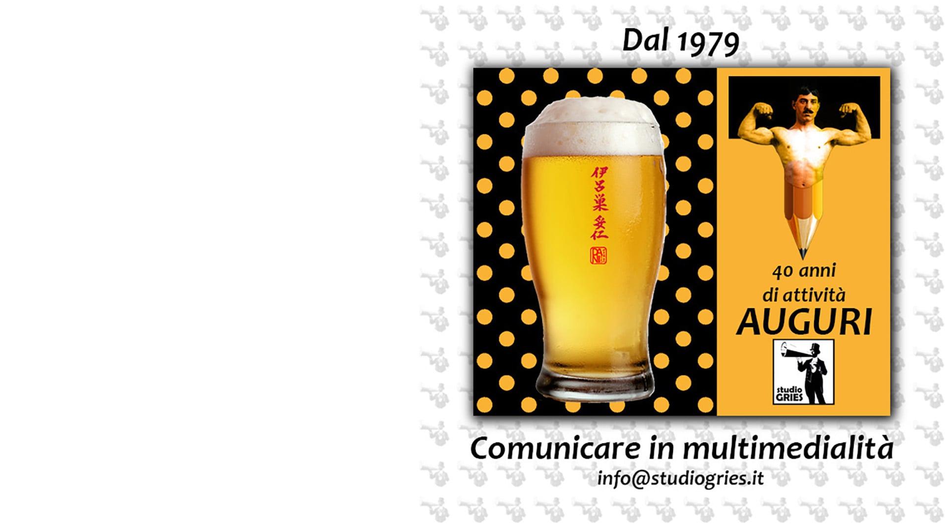 Pubblicità anniversario agenzia di comunicazione